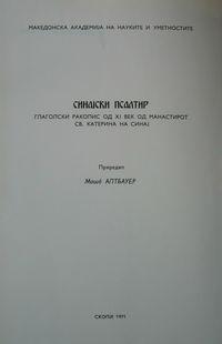 Altbauer М. Psalterium Sinaiticum